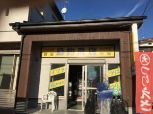石巻-島釣具店